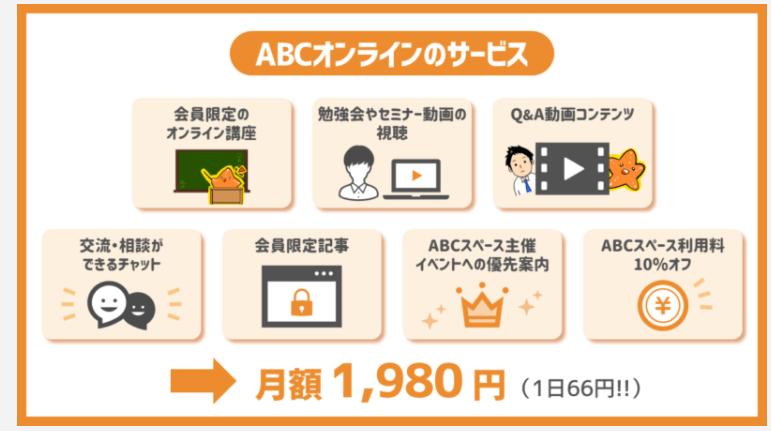 ABCオンライン7つのコンテンツ